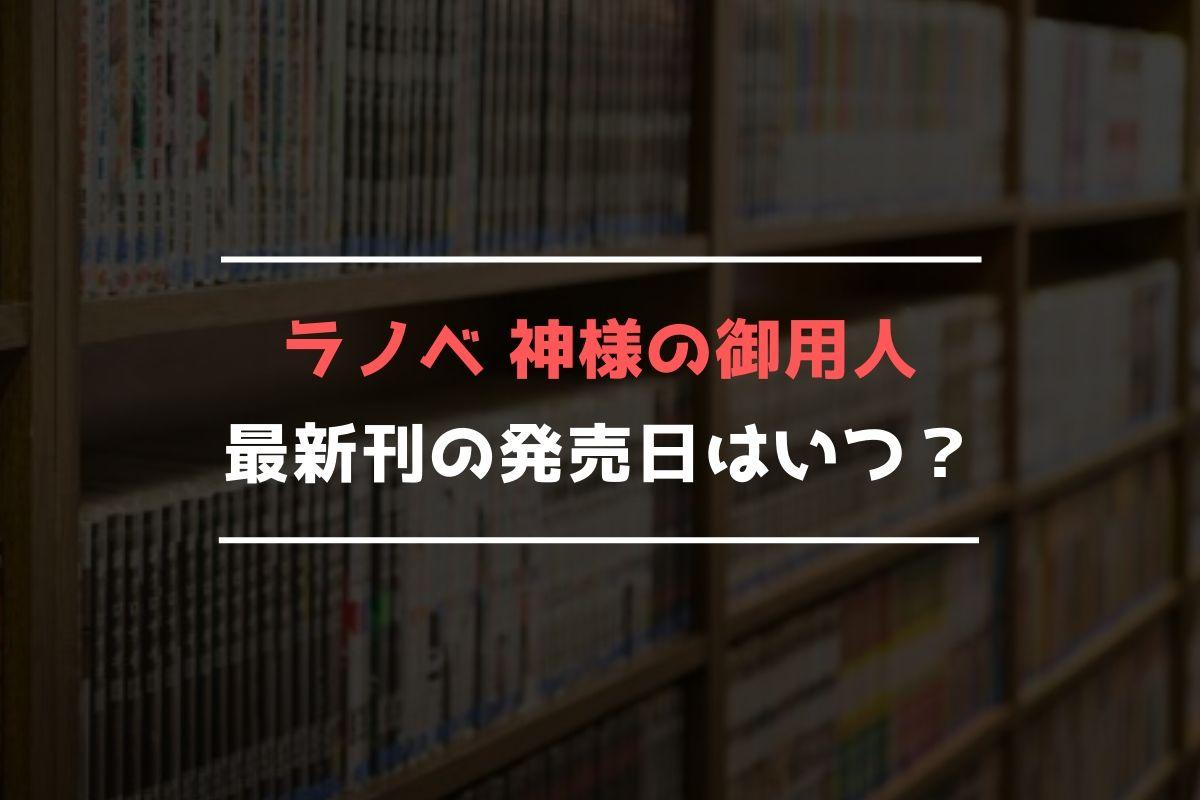 ラノベ 神様の御用人 最新刊 発売日