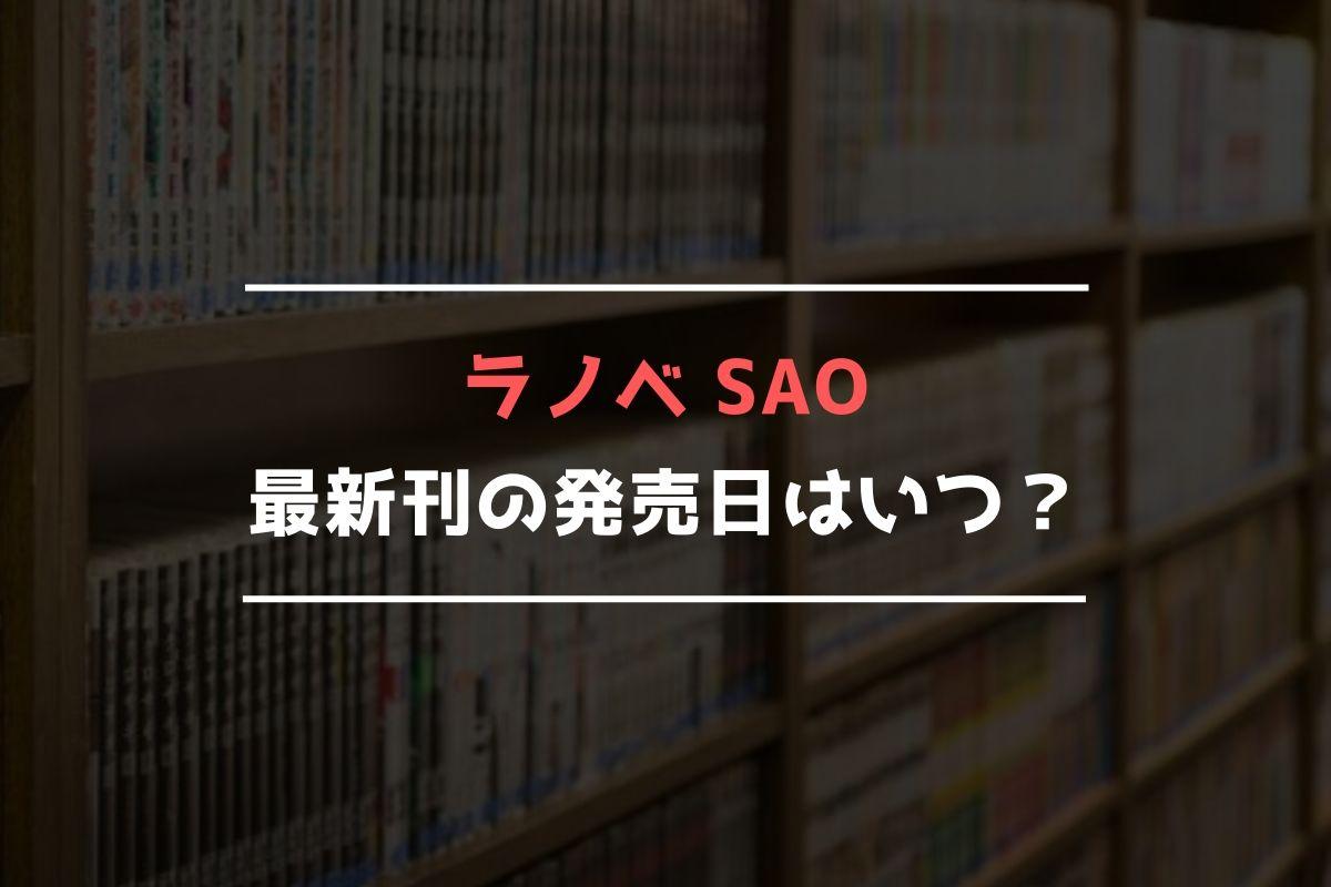 ラノベ SAO 最新刊 発売日
