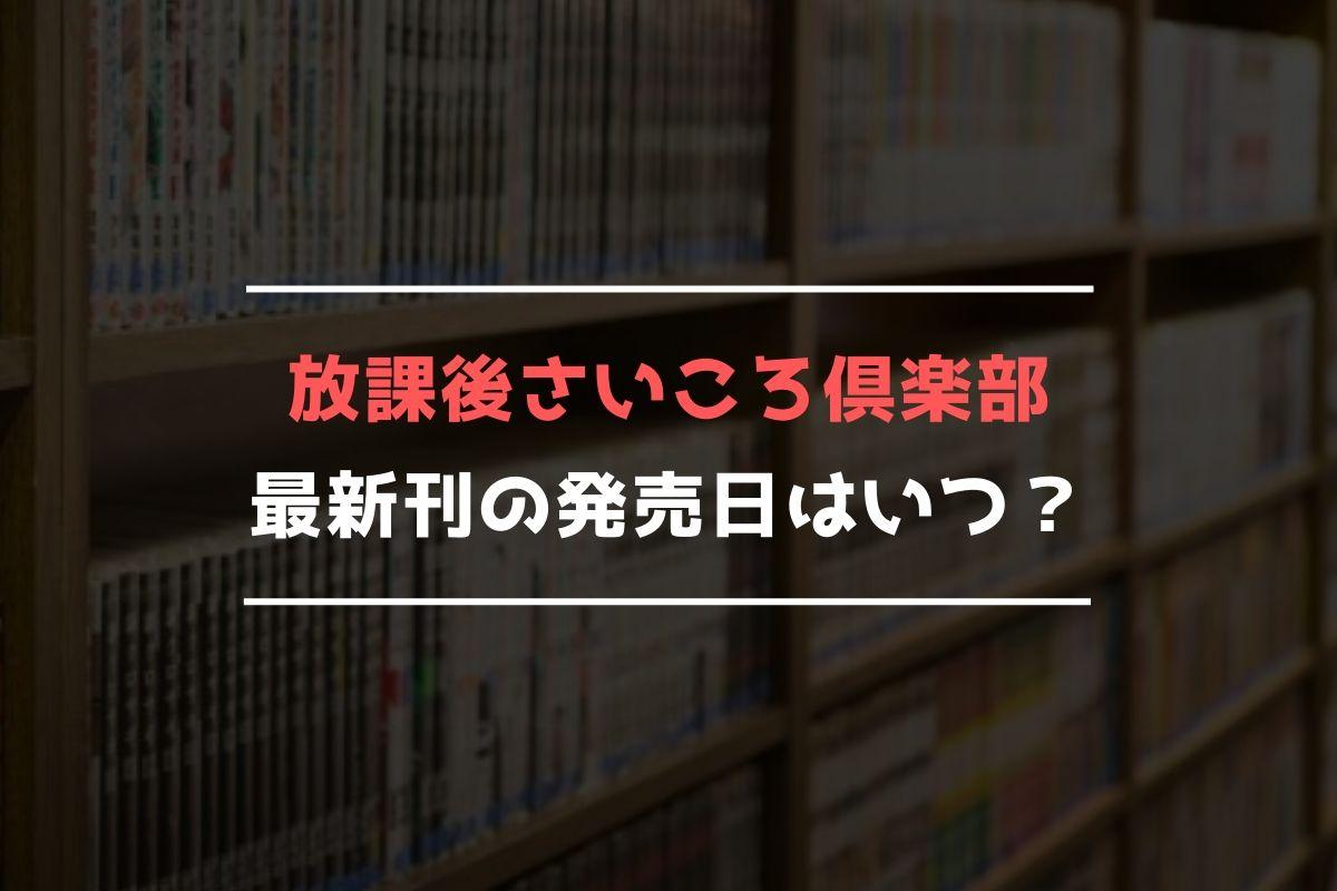 放課後さいころ倶楽部 最新刊 発売日