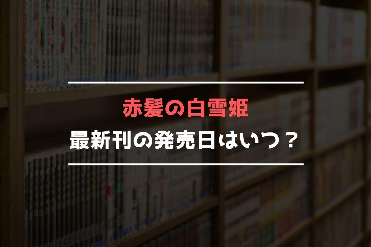 赤髪の白雪姫 最新刊 発売日