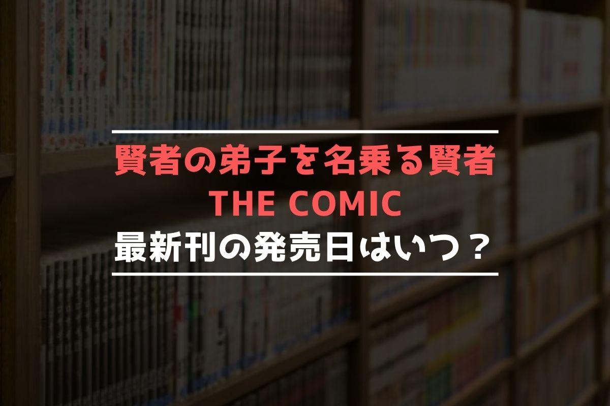 賢者の弟子を名乗る賢者 THE COMIC 最新刊 発売日