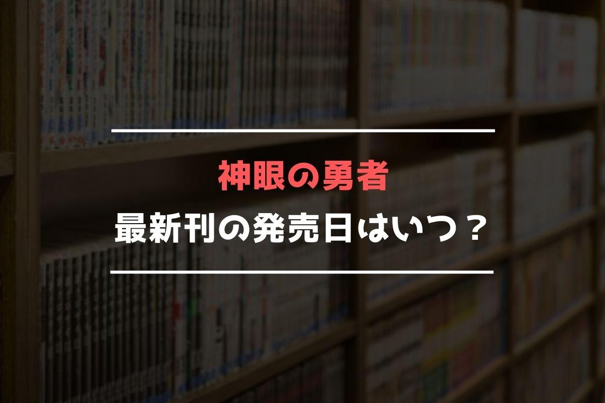 神眼の勇者 最新刊 発売日