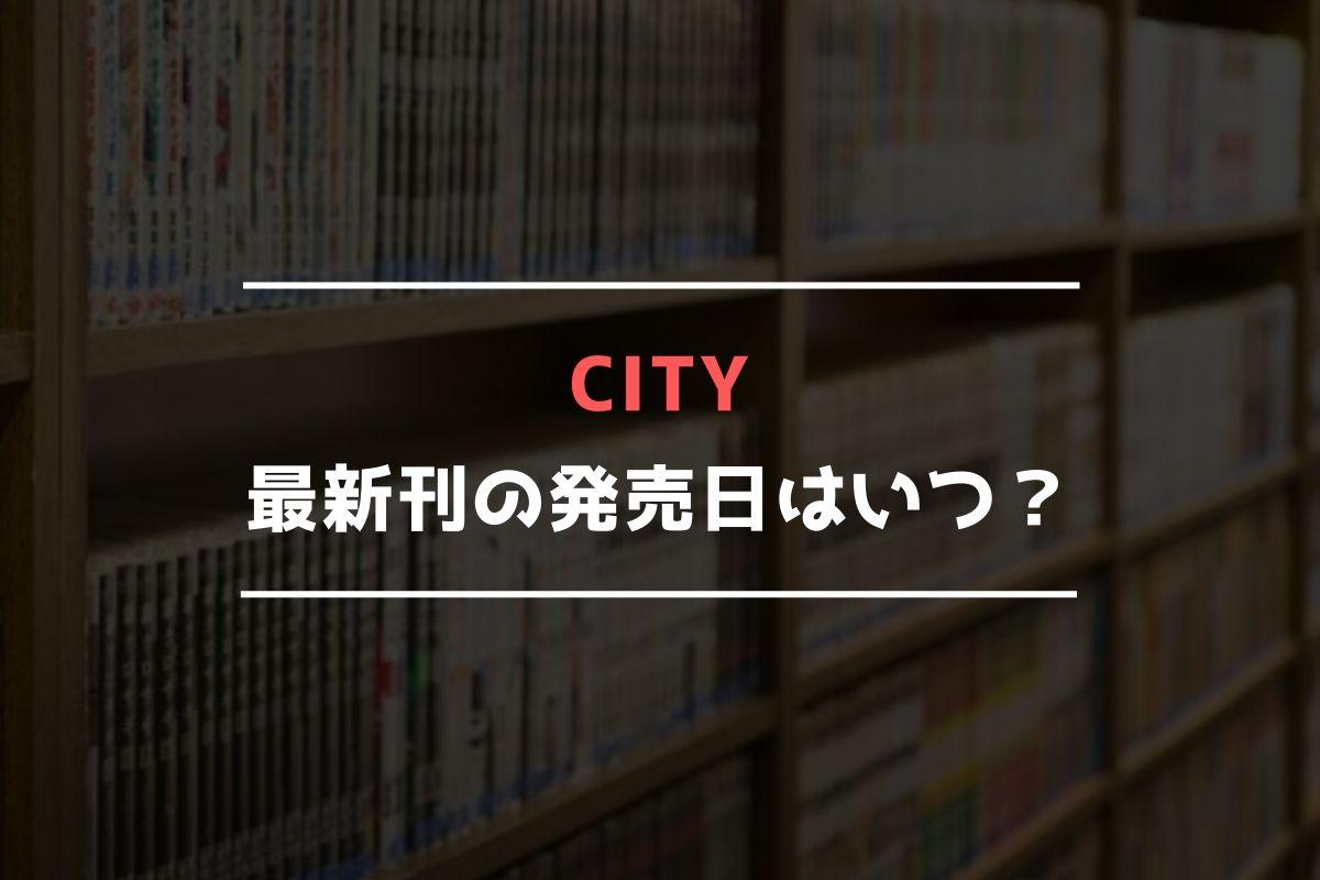 CITY(シティ) 最新刊 発売日