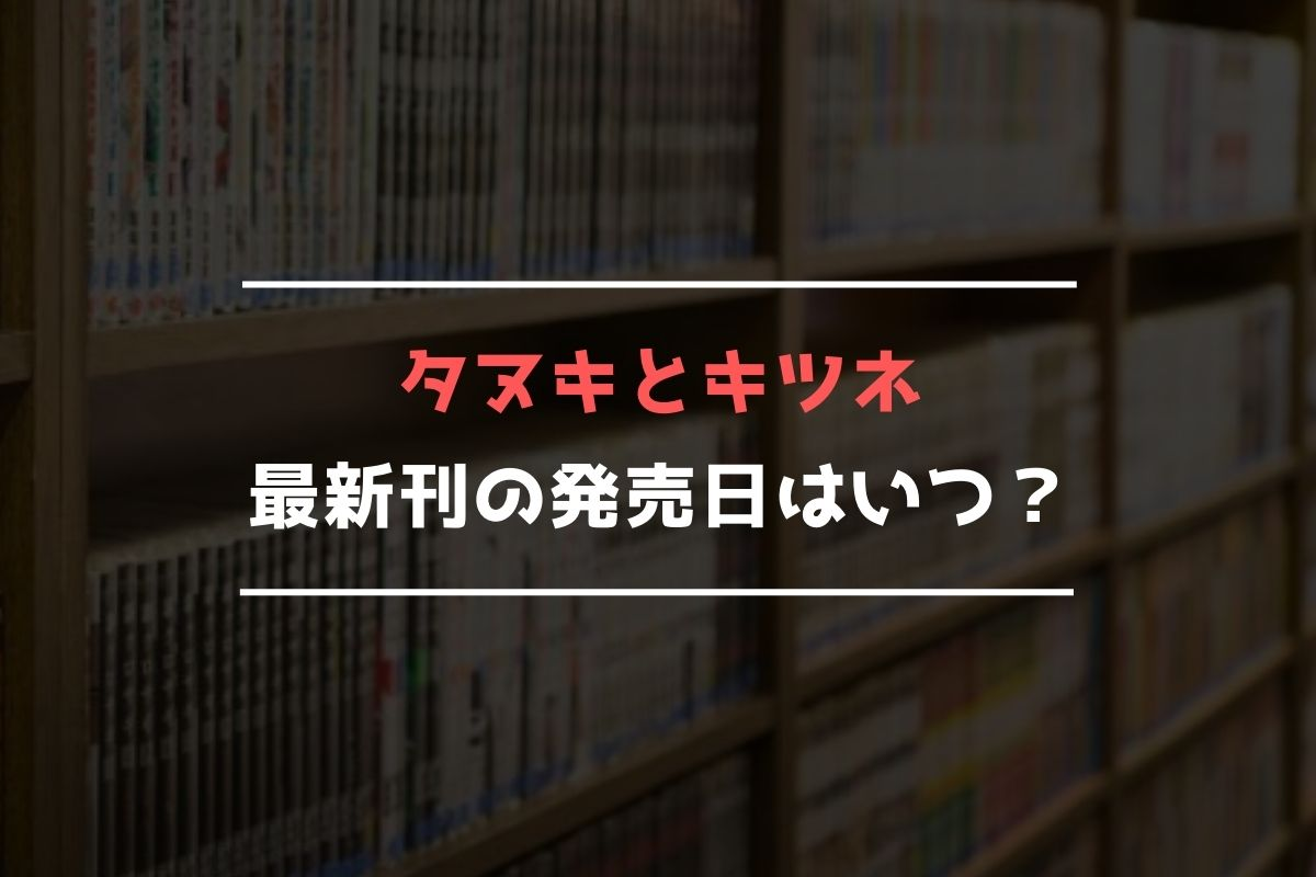 タヌキとキツネ 最新刊 発売日