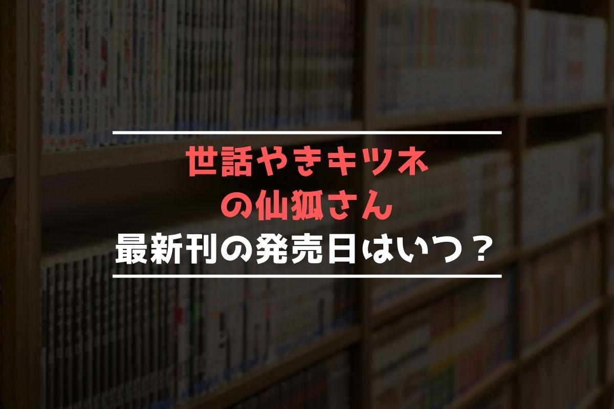 世話やきキツネの仙狐さん 最新刊 発売日