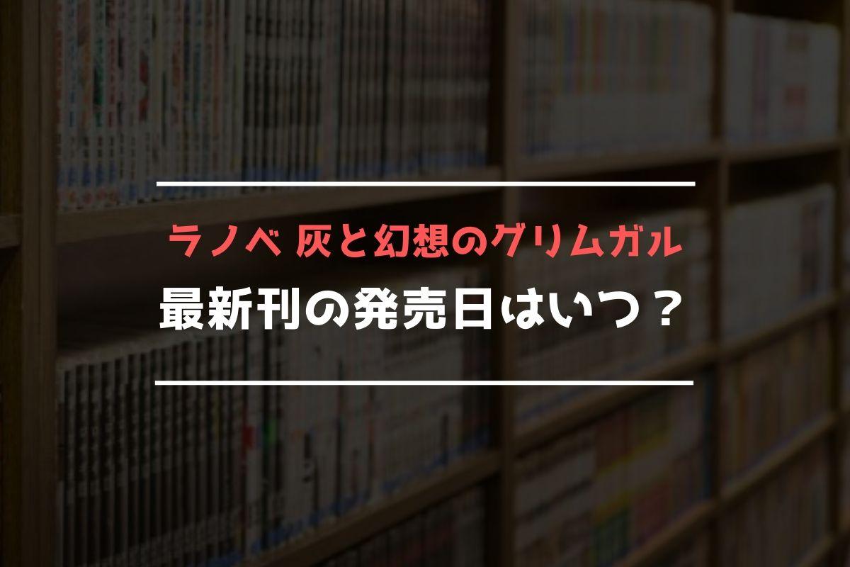 ラノベ 灰と幻想のグリムガル 最新刊 発売日