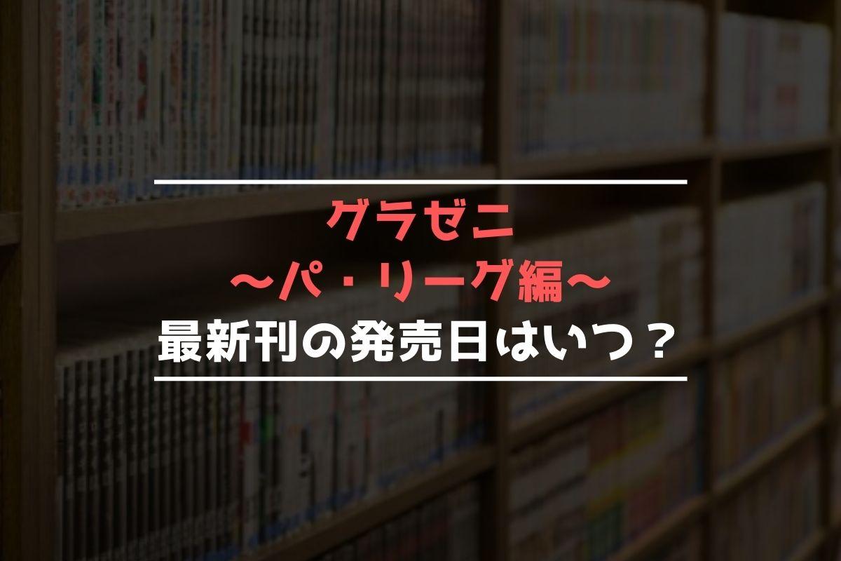 グラゼニ ~パ・リーグ編~ 最新刊 発売日