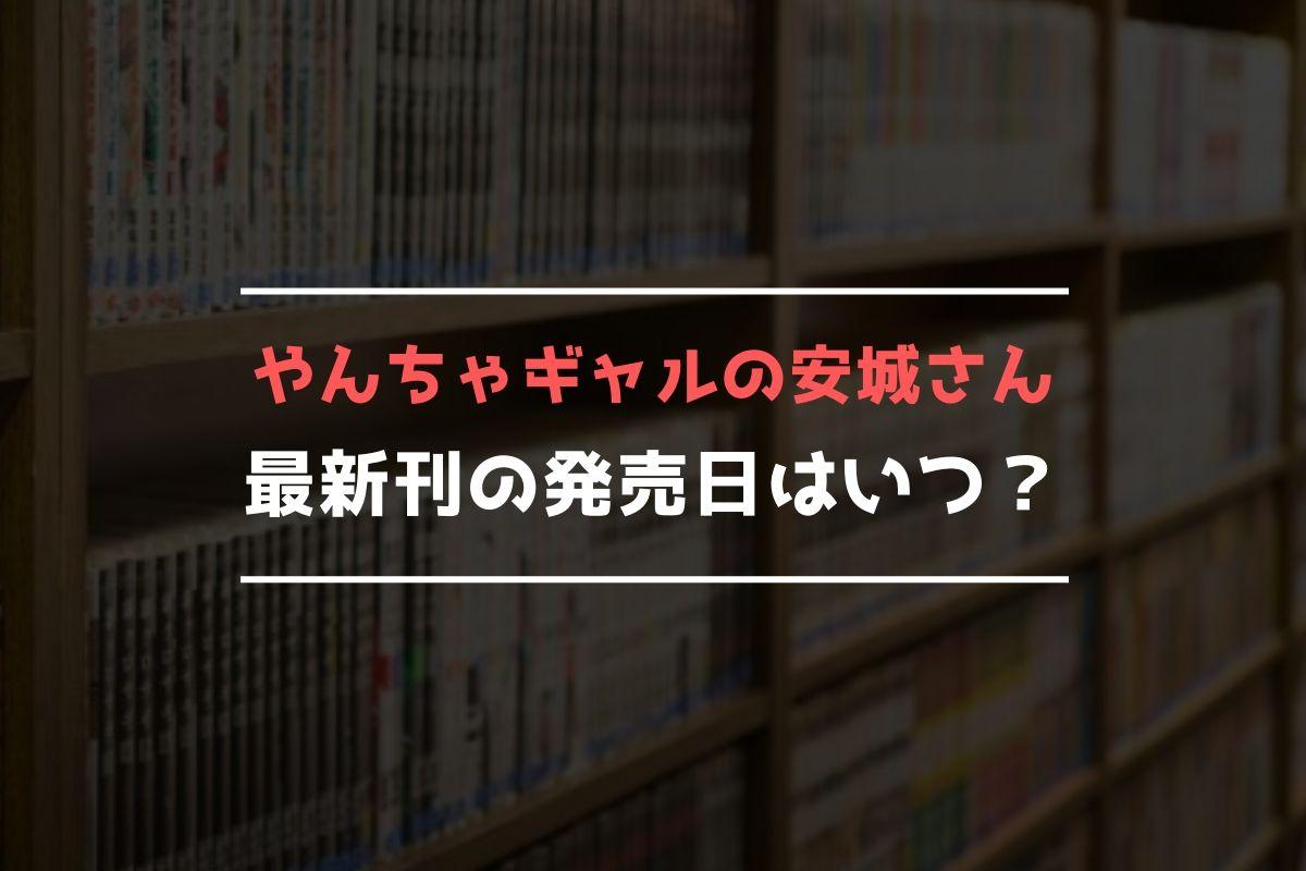 やんちゃギャルの安城さん 最新刊 発売日