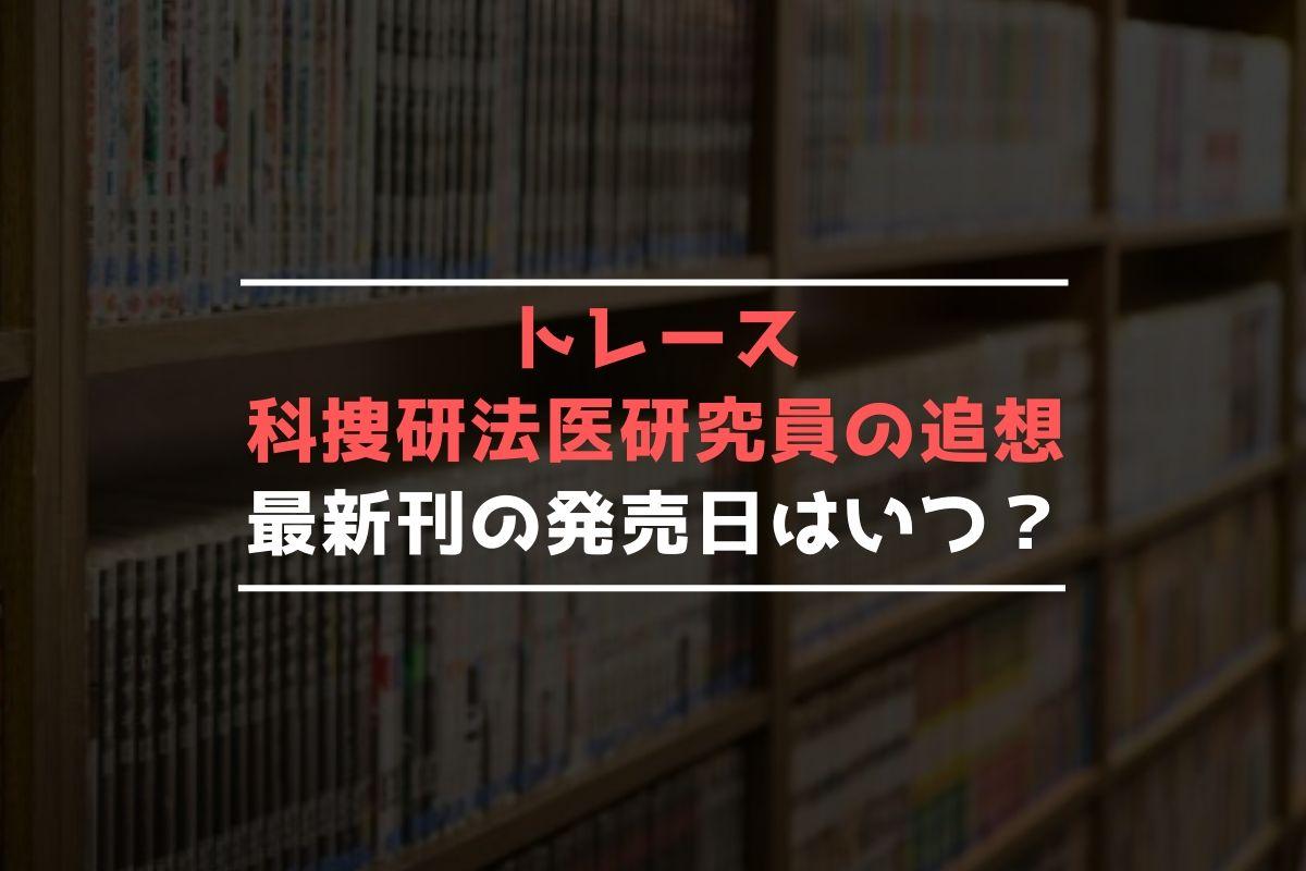 トレース 科捜研法医研究員の追想 最新刊 発売日