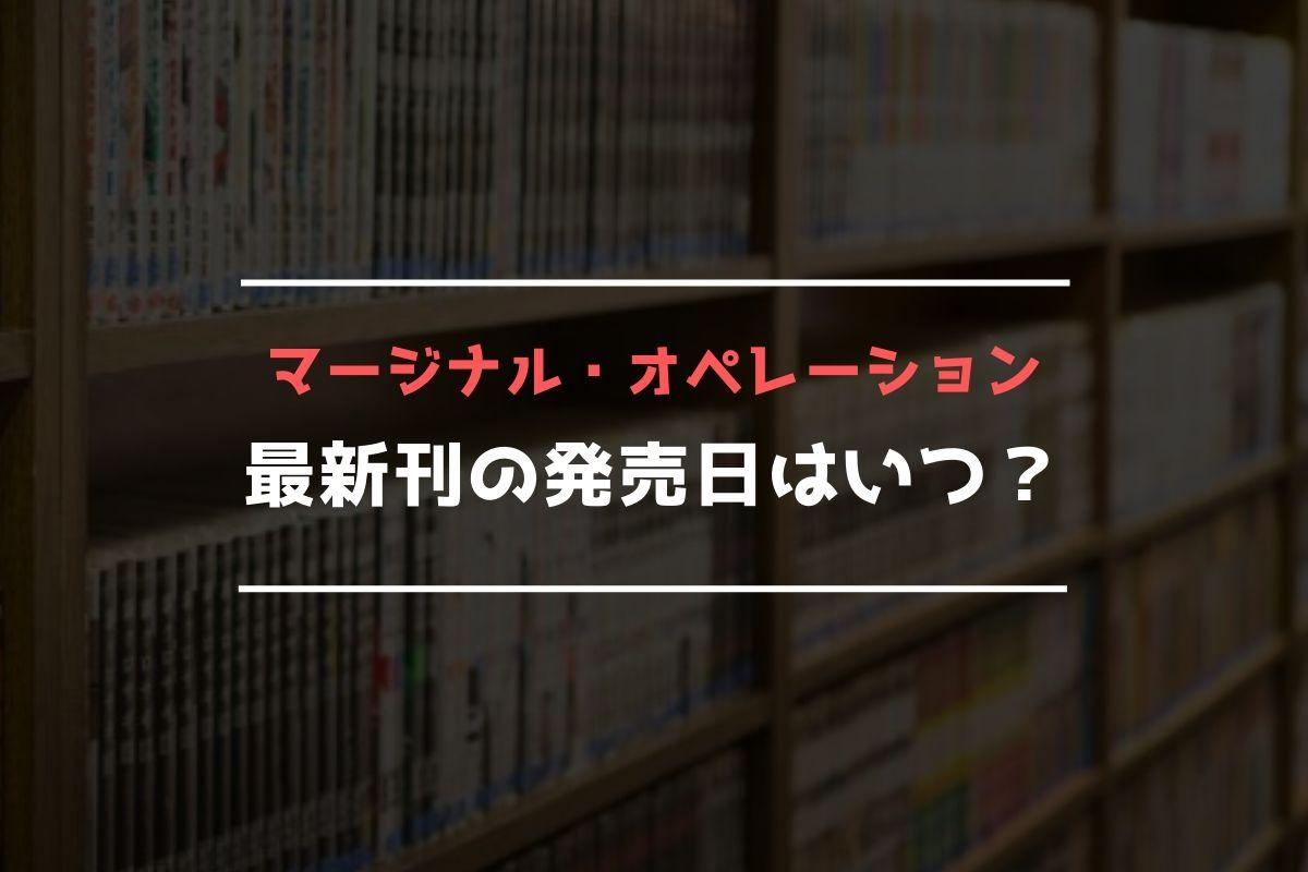 マージナル・オペレーション 最新刊 発売日