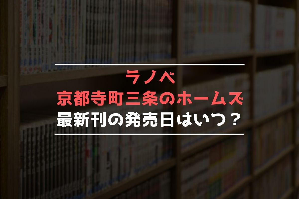 ラノベ 京都寺町三条のホームズ 最新刊 発売日