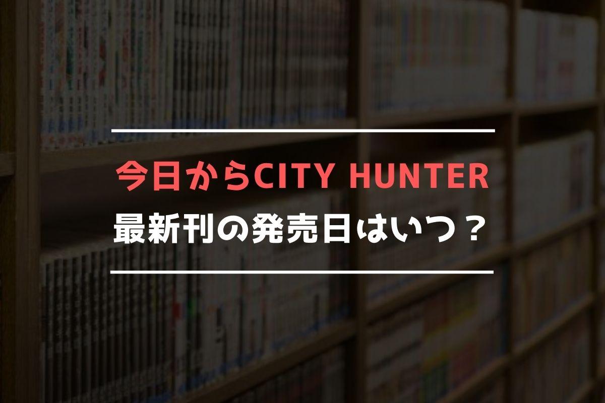 今日からCITY HUNTER 最新刊 発売日