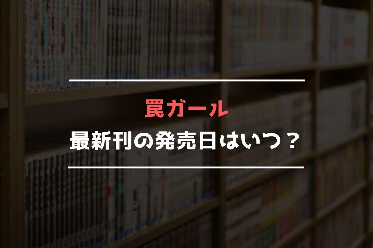 罠ガール 最新刊 発売日