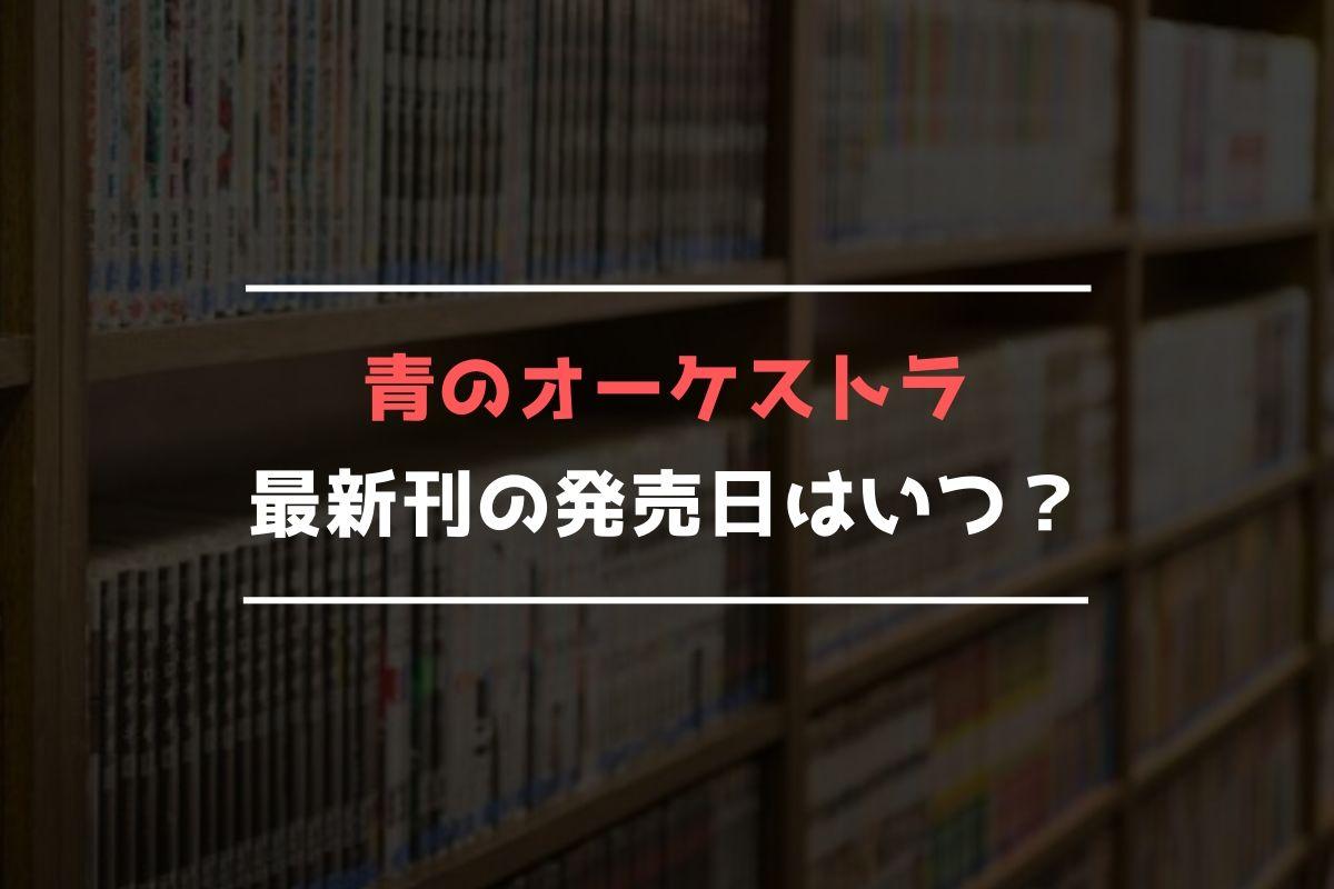 青のオーケストラ 最新刊 発売日