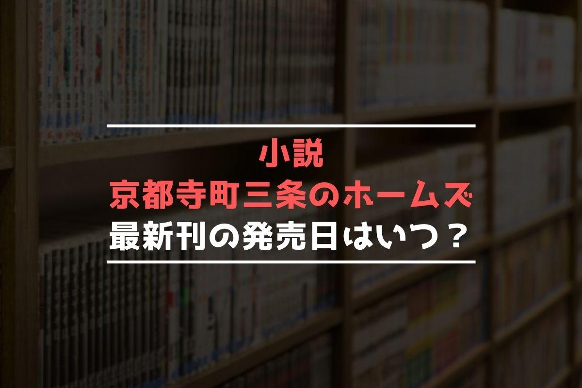 小説 京都寺町三条のホームズ 最新刊 発売日