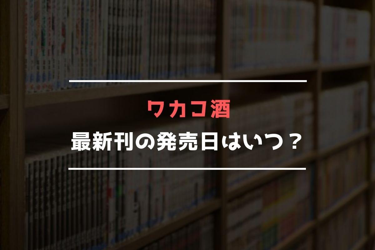 ワカコ酒 最新刊 発売日