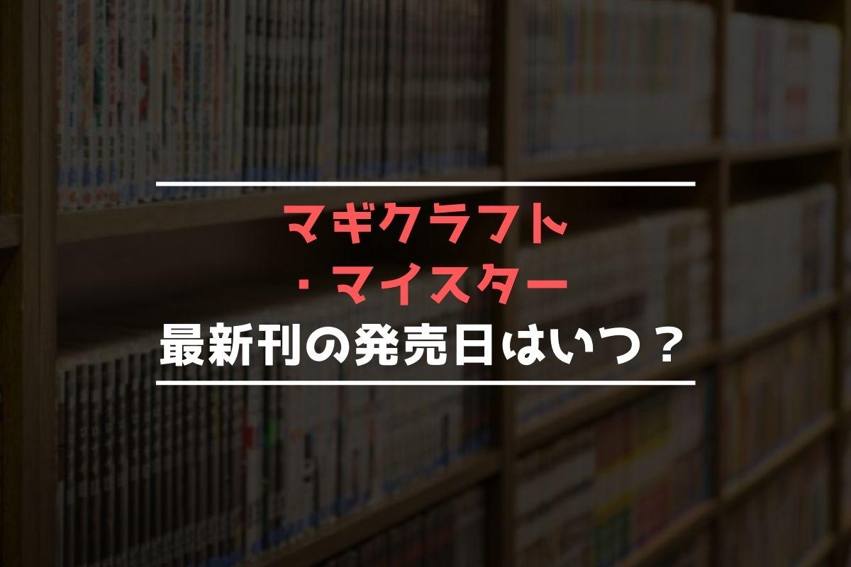 マギクラフト・マイスター 最新刊 発売日