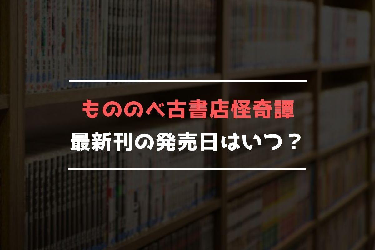 もののべ古書店怪奇譚 最新刊 発売日