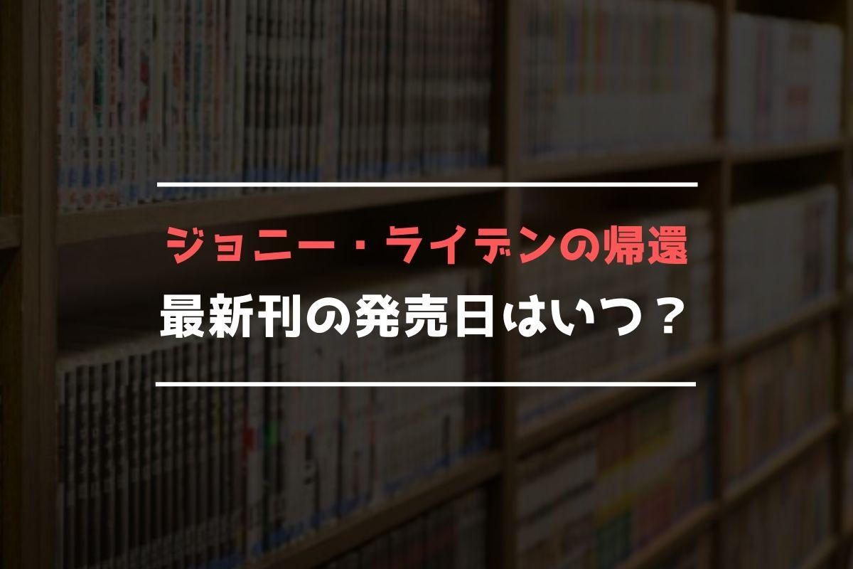 ジョニー・ライデンの帰還 最新刊 発売日