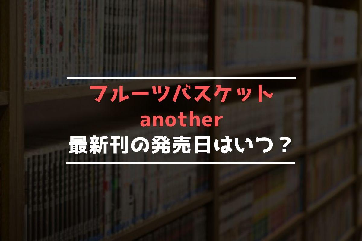 フルーツバスケット another 最新刊 発売日
