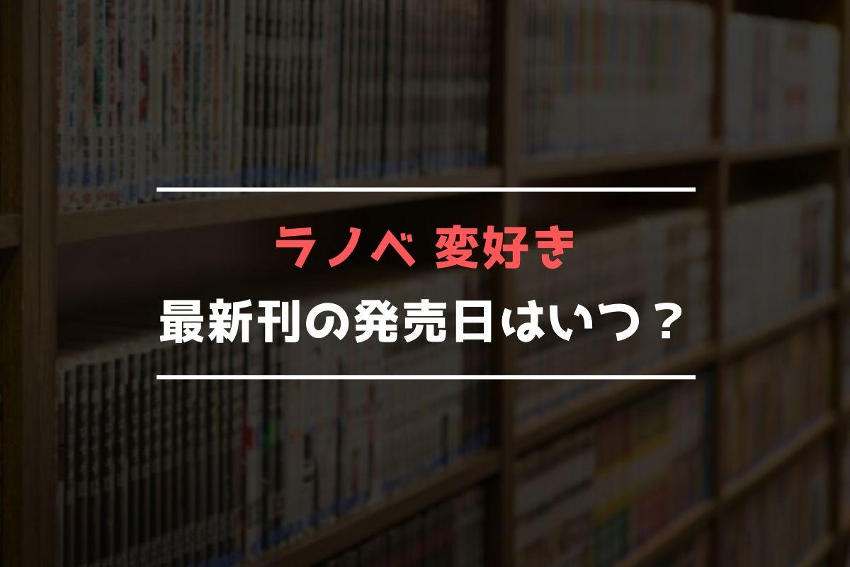 ラノベ 変好き 最新刊 発売日