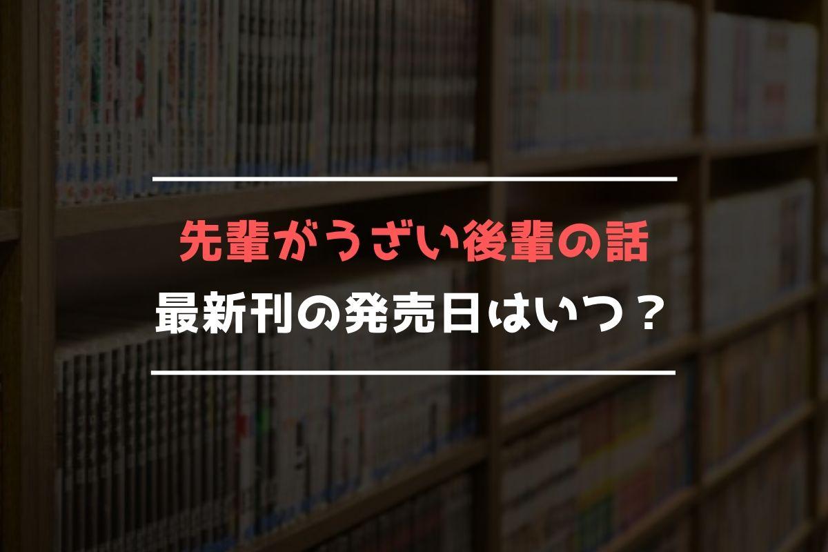 先輩がうざい後輩の話 最新刊 発売日