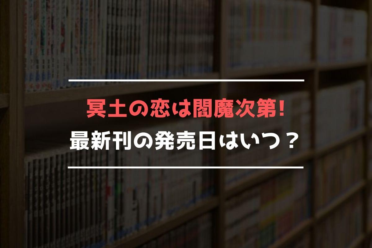 冥土の恋は閻魔次第! 最新刊 発売日
