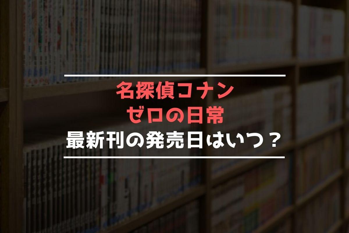 名探偵コナン ゼロの日常 最新刊 発売日