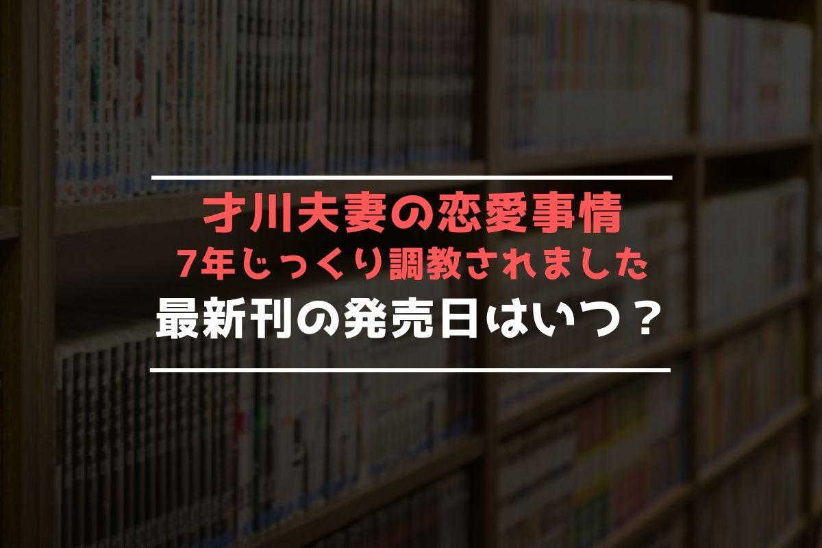 才川夫妻の恋愛事情 7年じっくり調教されました 最新刊 発売日