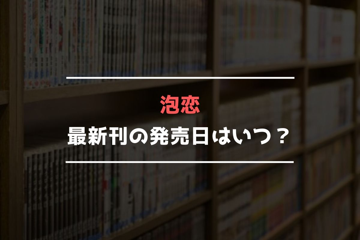 泡恋 最新刊 発売日