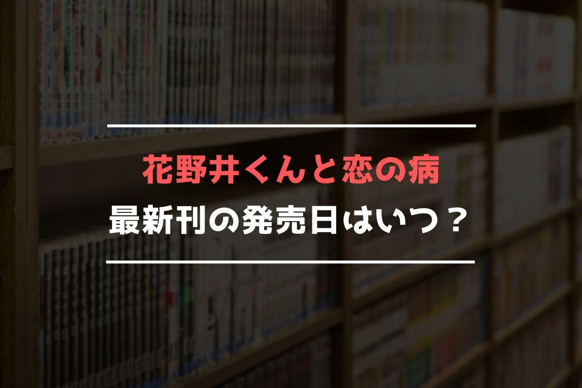 花野井くんと恋の病 最新刊 発売日