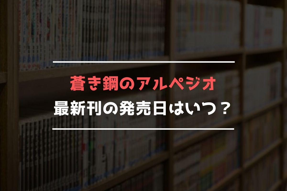 蒼き鋼のアルペジオ 最新刊 発売日
