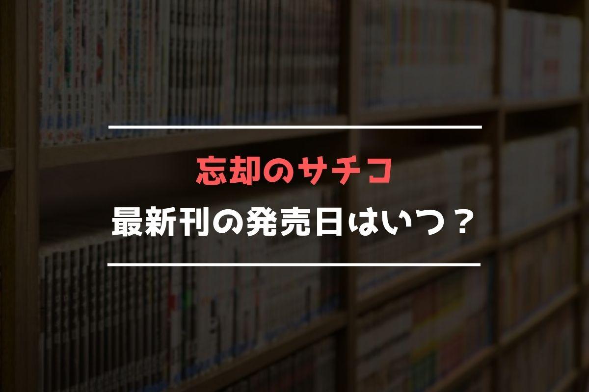 忘却のサチコ 最新刊 発売日
