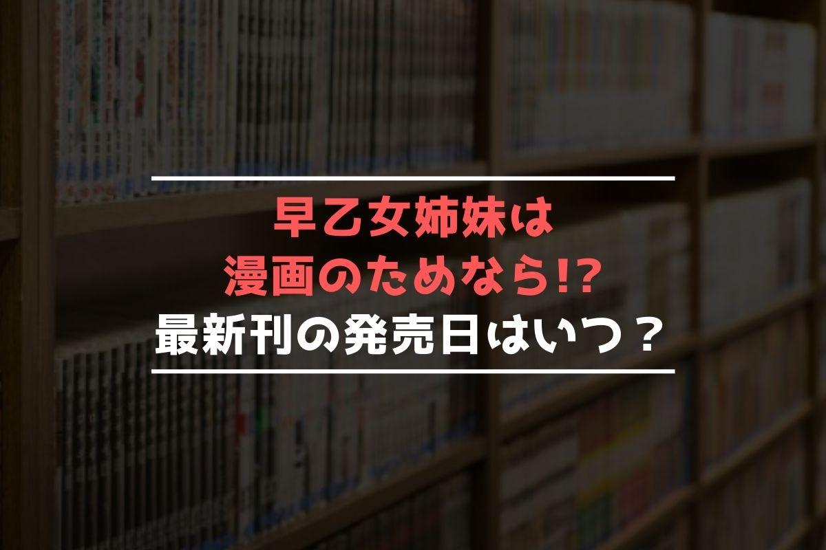 早乙女姉妹は漫画のためなら! 最新刊 発売日