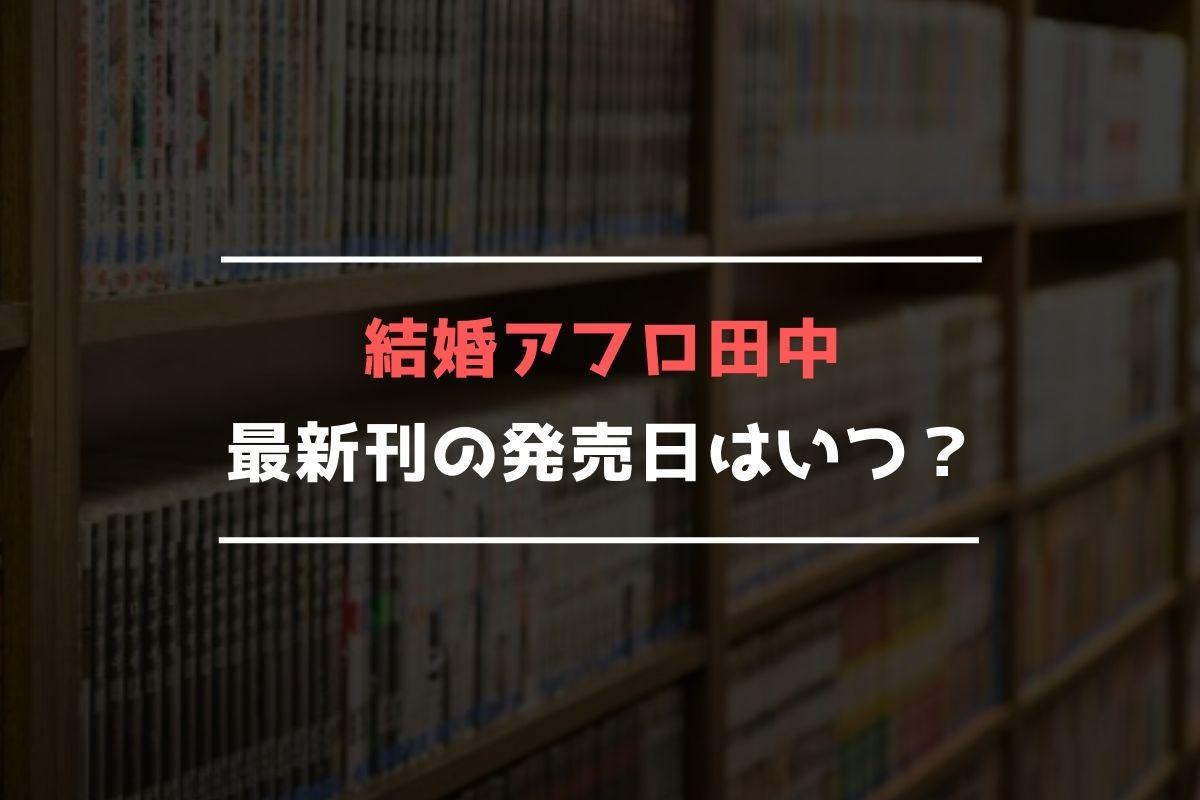 結婚アフロ田中 最新刊 発売日