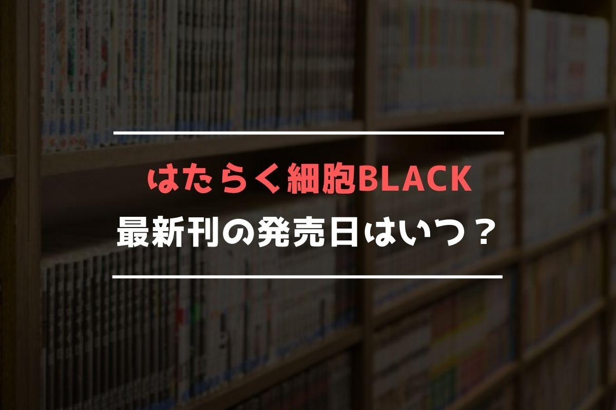 はたらく細胞BLACK 最新刊 発売日