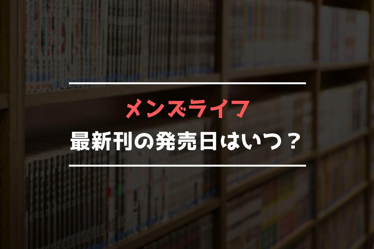 メンズライフ 最新刊 発売日