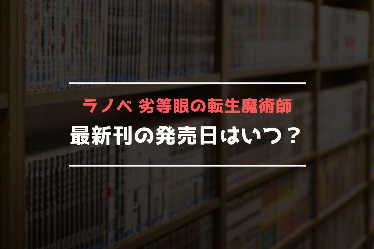 ラノベ 劣等眼の転生魔術師 最新刊 発売日