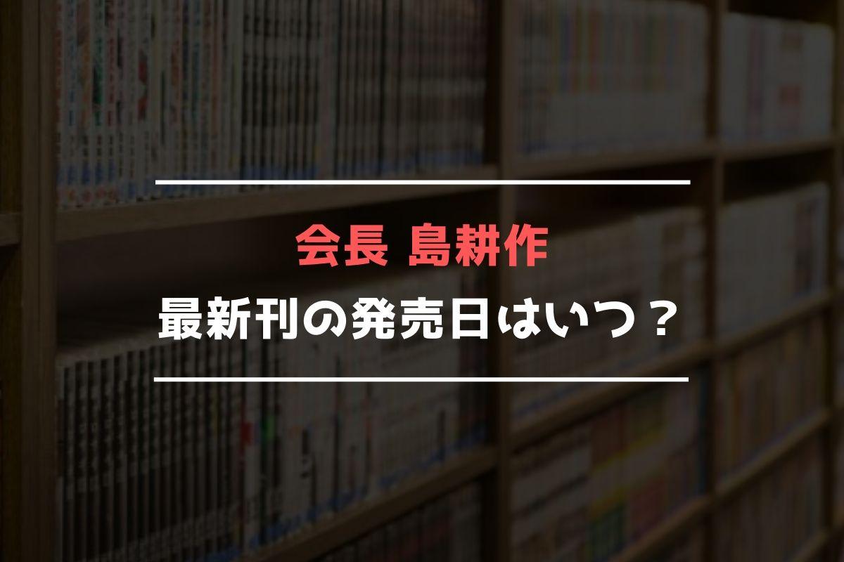 会長 島耕作 最新刊 発売日