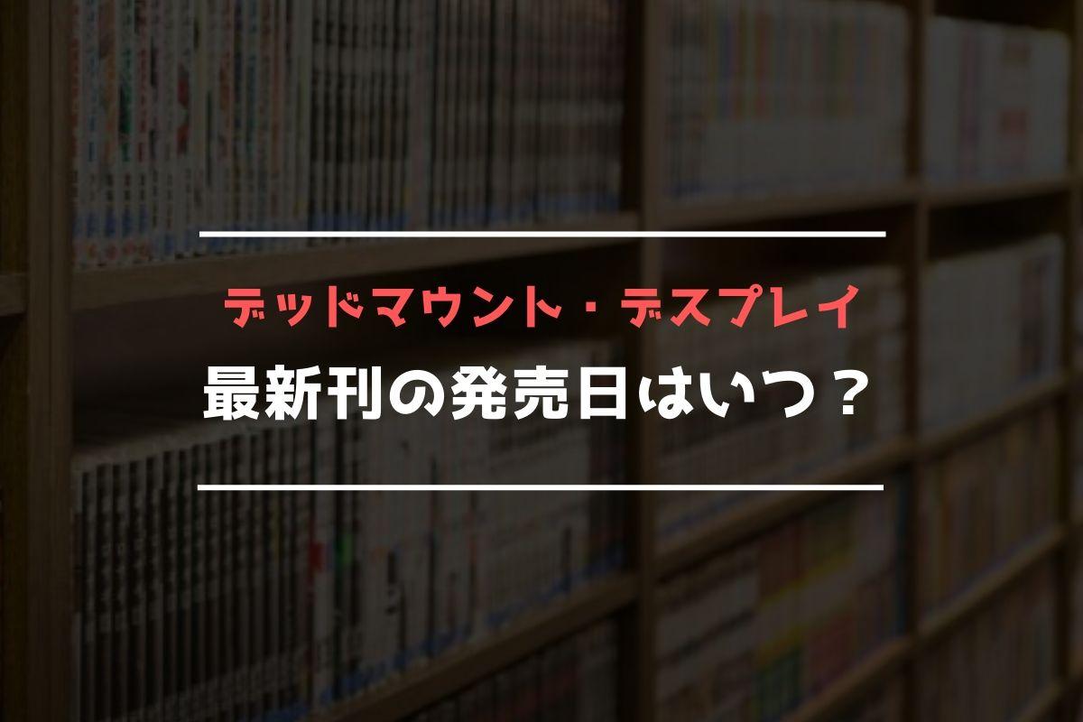 デッドマウント・デスプレイ 最新刊 発売日