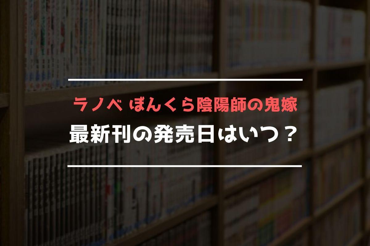 ラノベ ぼんくら陰陽師の鬼嫁 最新刊 発売日