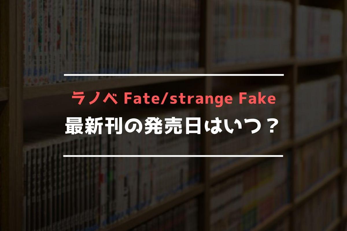 ラノベ Fate/strange Fake 最新刊 発売日