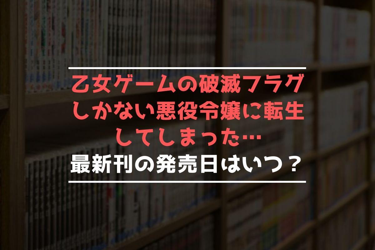 乙女ゲームの破滅フラグしかない悪役令嬢… 最新刊 発売日