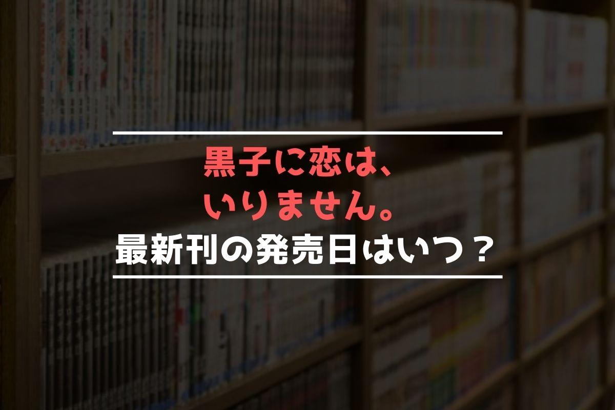 黒子に恋は、いりません。 最新刊 発売日