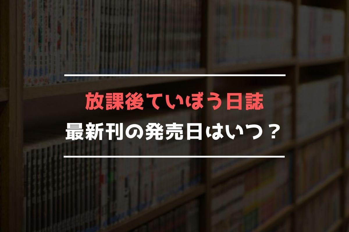 放課後ていぼう日誌 最新刊 発売日