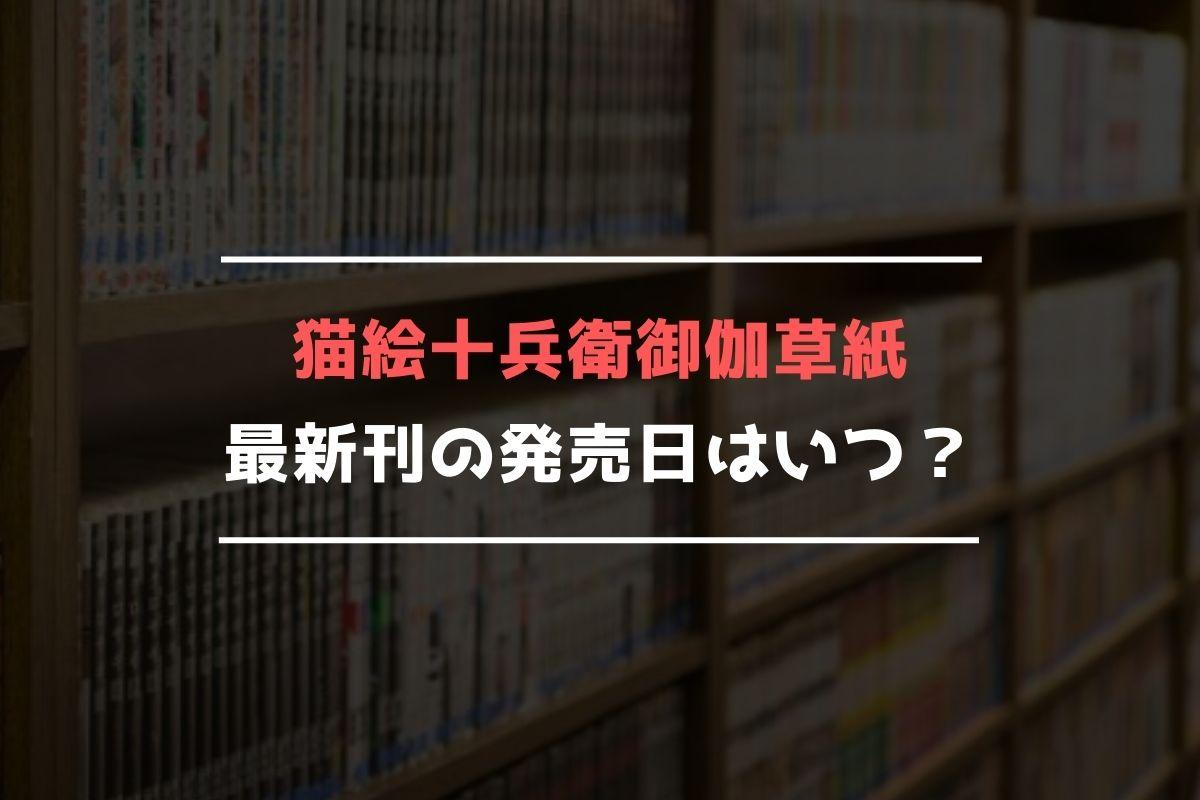 猫絵十兵衛御伽草紙 最新刊 発売日