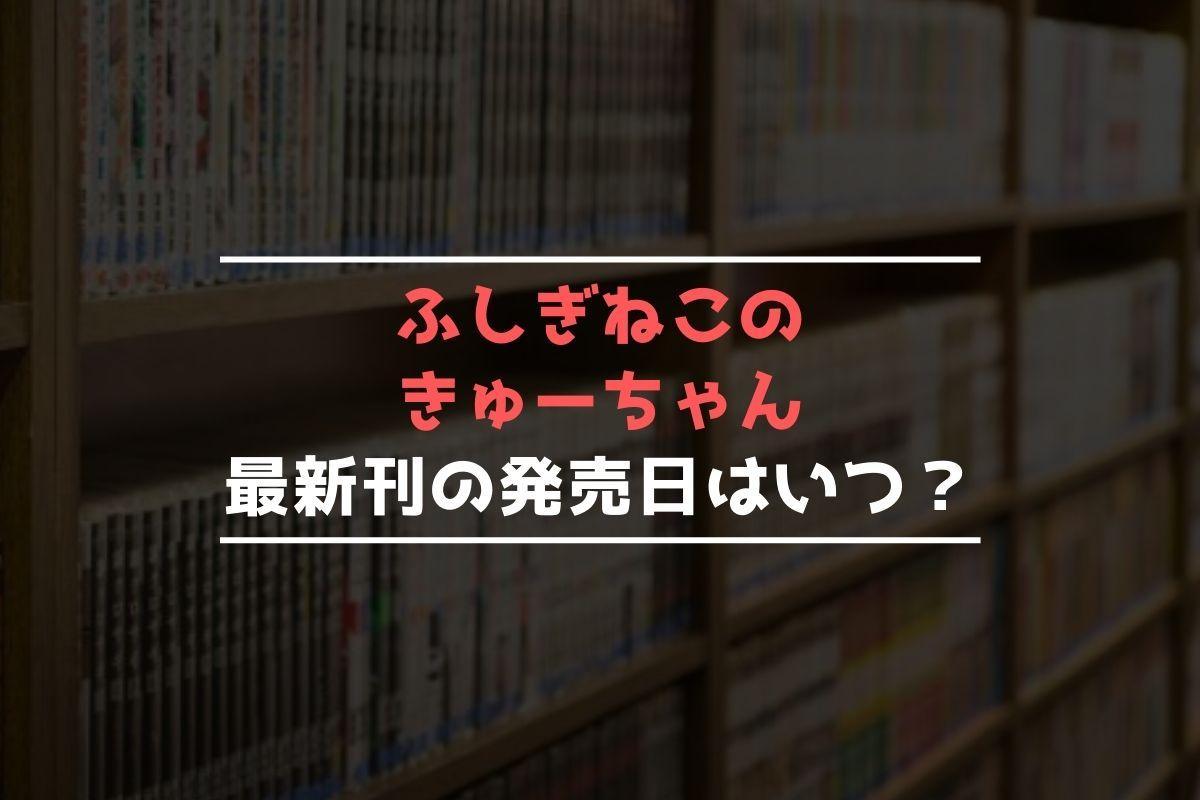 ふしぎねこのきゅーちゃん 最新刊 発売日