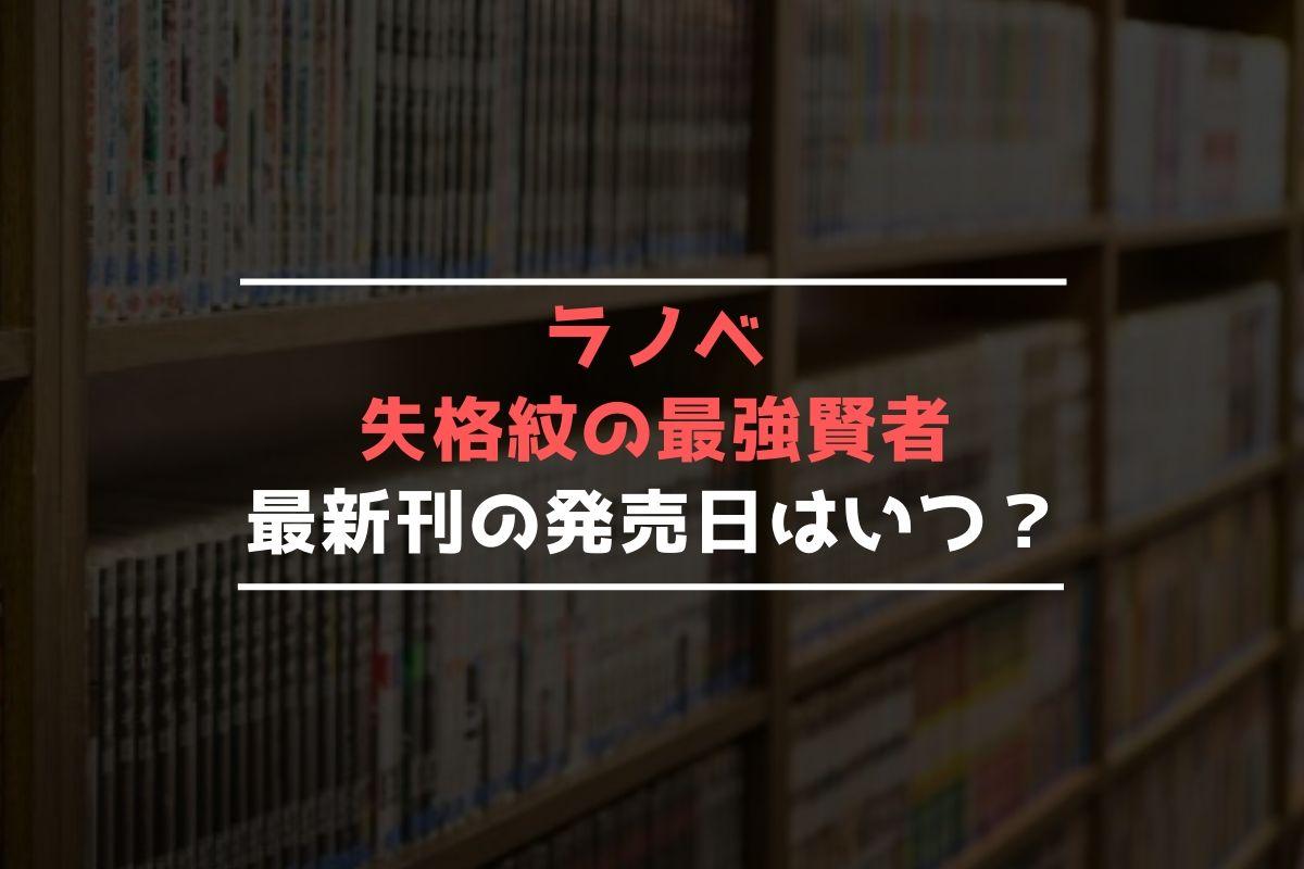 ラノベ 失格紋の最強賢者 最新刊 発売日