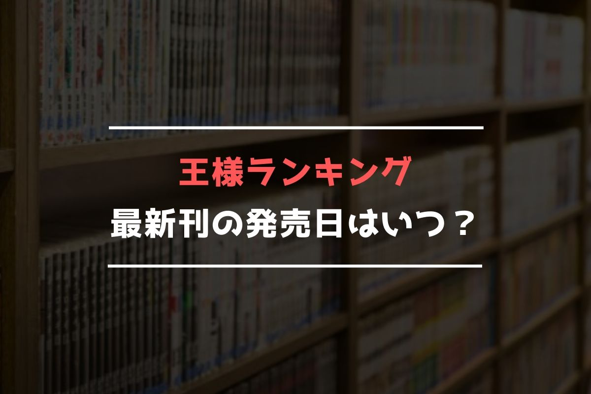 王様ランキング 最新刊 発売日