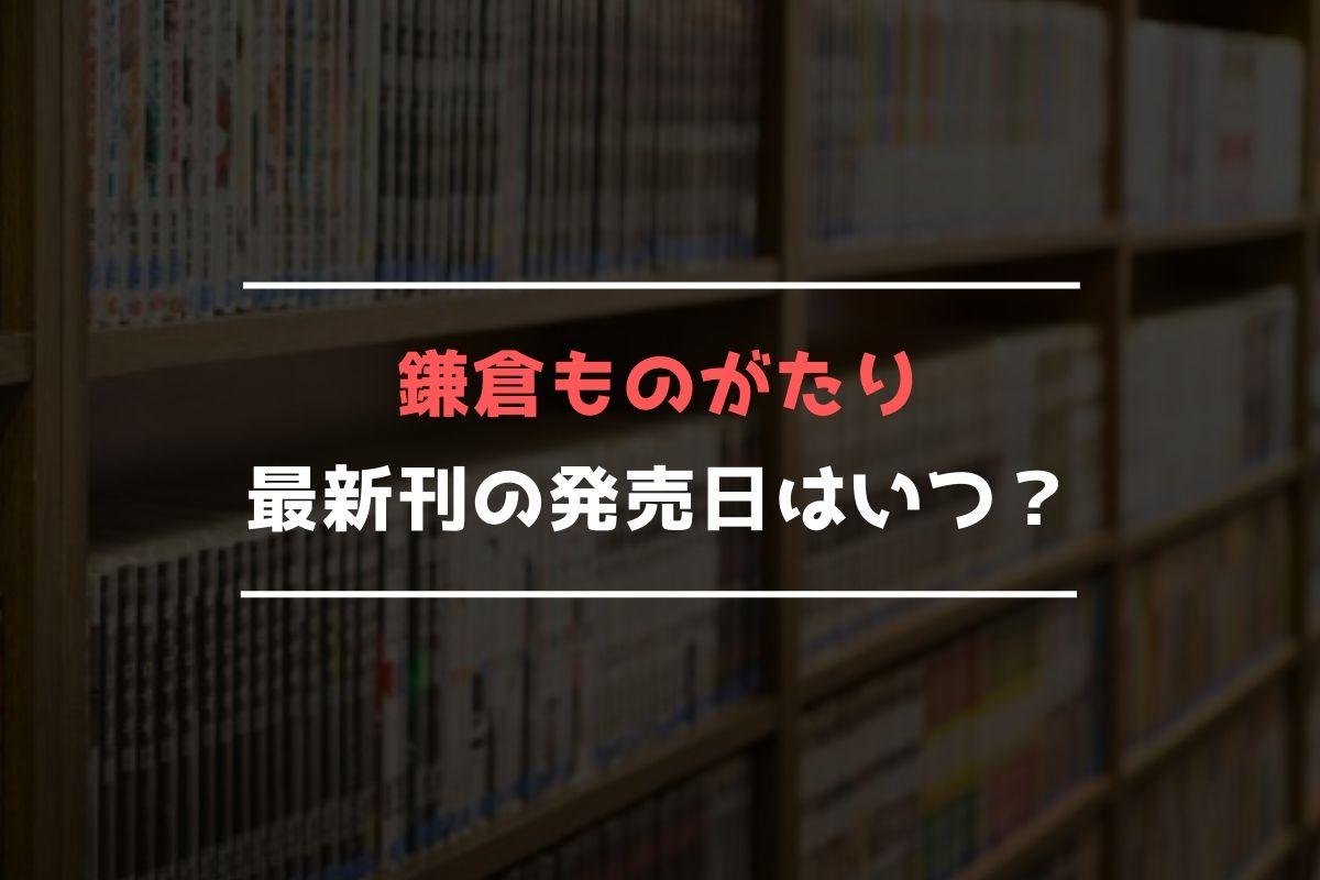 鎌倉ものがたり 最新刊 発売日